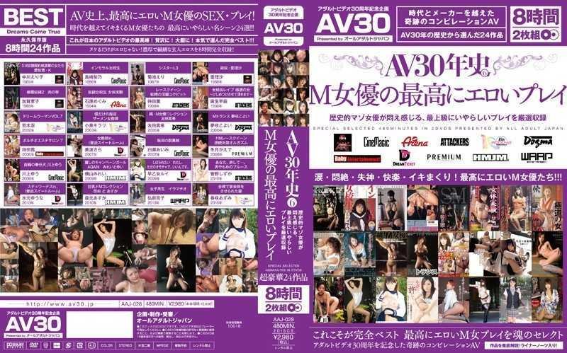 AAJ-028 Play The Best Erotic Actress AV30 6 M Year History - Best, Omnibus, Scatology
