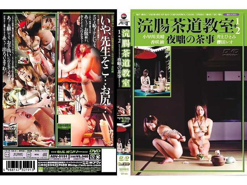 ADV-0191 咄 Chaji Night Of A Tea Ceremony Classroom +2 Enema - SM, Anal