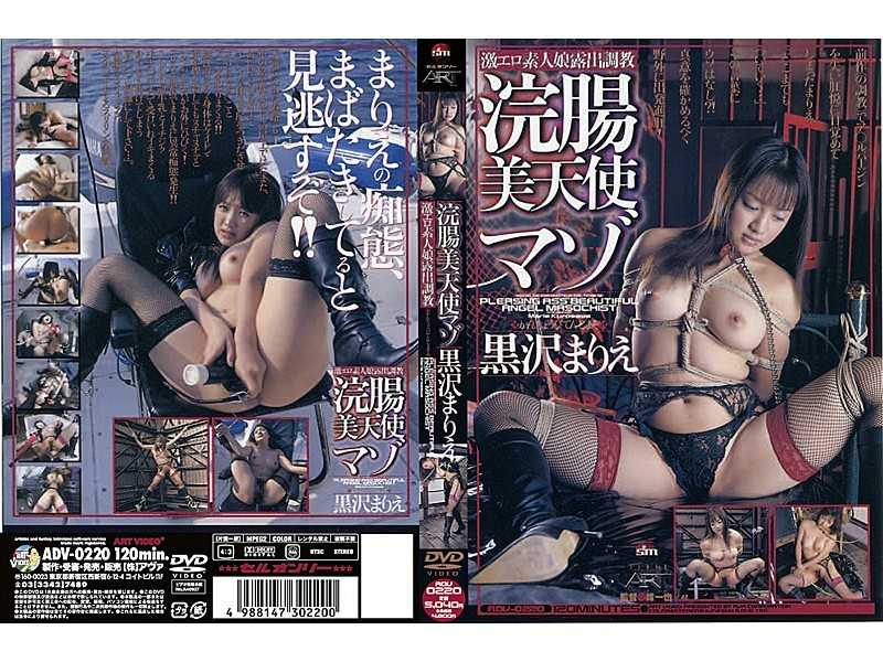 ADV-0220 Kurosawa Masochist Marie Angel Beauty Enema - Outdoors, SM