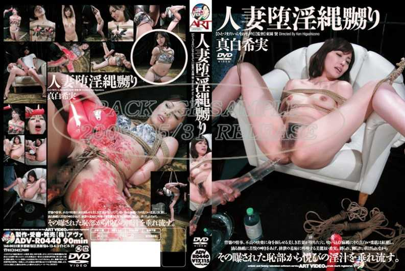ADV-R0440 Married Rope Torment Fallen Slutty - SM, Enema