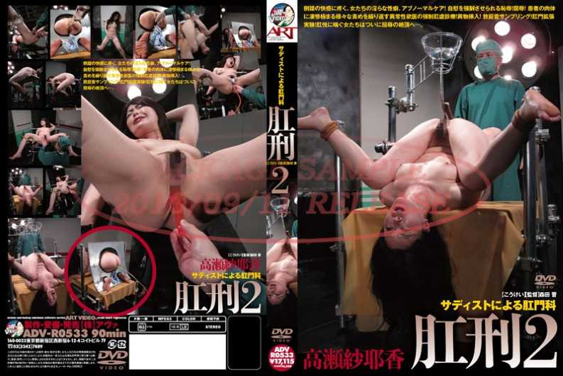 ADV-R0533 2 By The Sadistic Proctologist Anal Punishment - SM, Restraints
