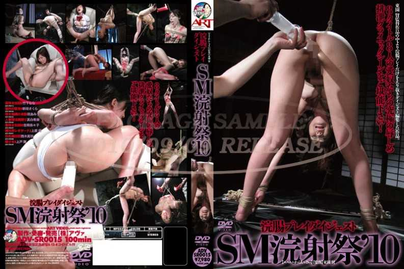 ADV-SR0015 Enema Ejectulation Play Festival '10 Digest Enema SM - SM, Enema