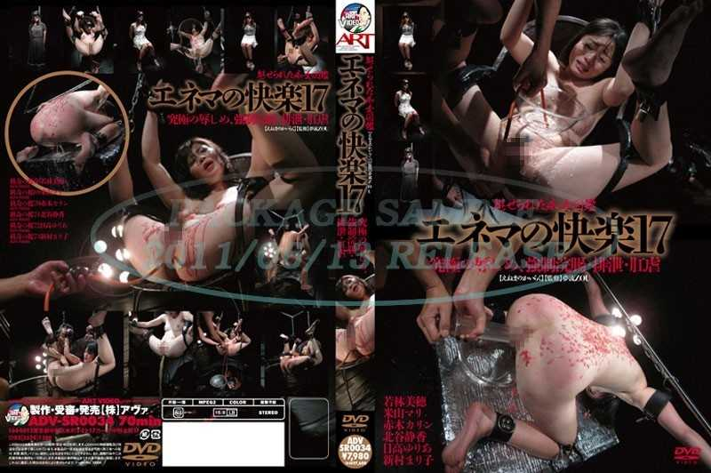ADV-SR0034 17 Pleasure Of Enema Was Fascinated Book Slut - Anal, Restraint