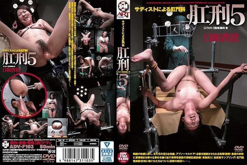 ADVF-103 Anal Torture 5 Weather Kasumi - Solowork, Restraint