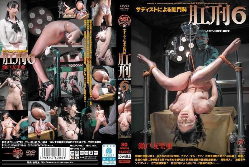 ADVO-067 The Anus Department Anal Torture 6 Seto Urea By Sadist - SM, Enema