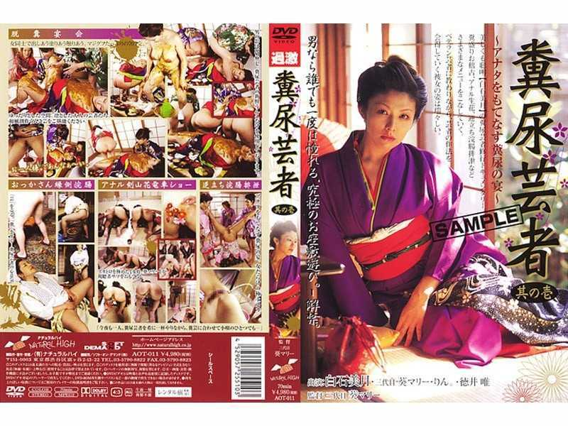 AOT-011 Board Index Geisha Manure - Big Tits, Urination