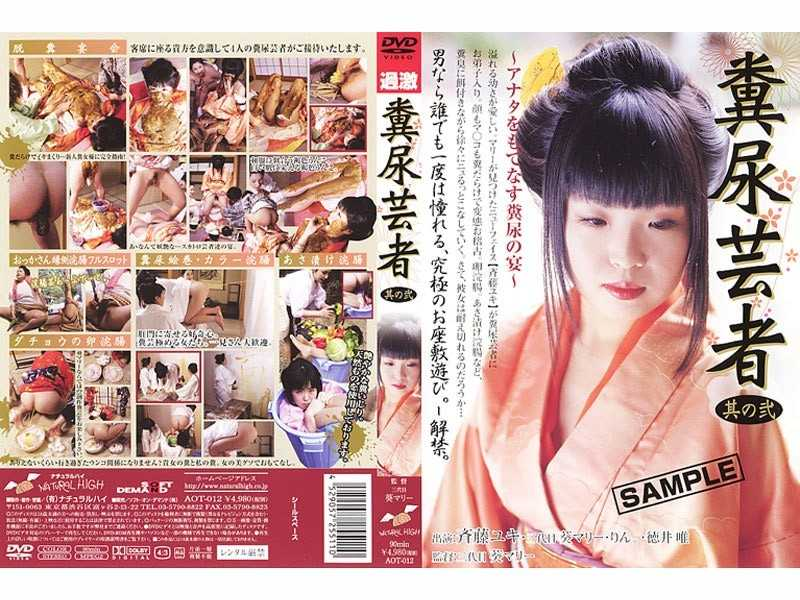 AOT-012 Two Geisha Its Manure - Urination, Defecation