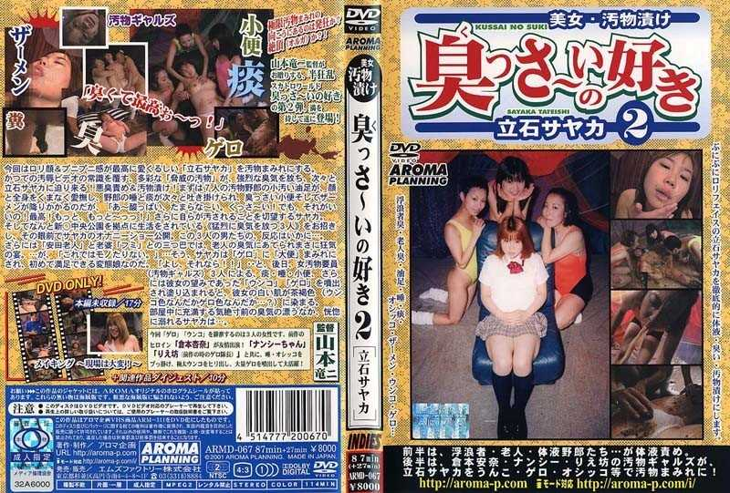 ARMD-067 Sayaka Tateishi I ~ 's Favorite Smell ~Tsu - Defecation, Blazer