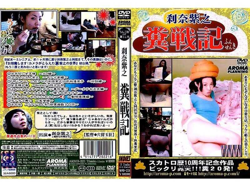 ARMD-221 Noriyuki Purple Shit Senki SetsuNa - Solowork, Defecation
