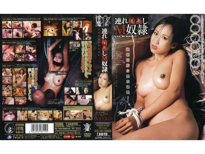 ATID-048 COCOLO Slave To Gangbang With M - SM, Urination