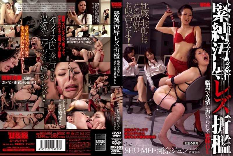 AUKS-013 OL Female Pig Is Bullying In The Workplace To Senior Chastisement Lesbian Bondage Humiliation - Enema, Lesbian Kiss