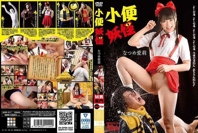 AVOP-317 Pissed Youkai Natsume Ari - Submissive Men, Urination