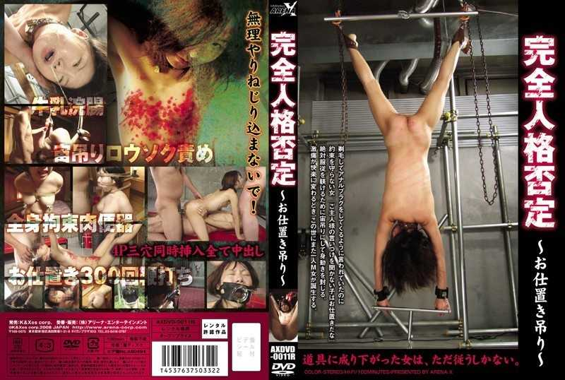 AXDVD-0011r Punishment ~ ~ Hanging Completely Negative Personality - Training, Enema