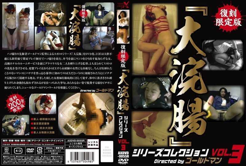 "AXDVD-0055r Series Collection VOL.3 ""enema"" Large Limited Edition Reprint - Enema, Amateur"