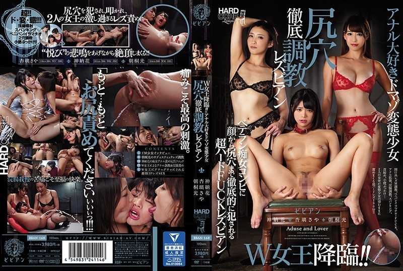 BBAN-168 W Adorns!Anal Love Domaso Hentai Girl Hottest Hole Hole Thorough Breaking Lesbian - Training, SM