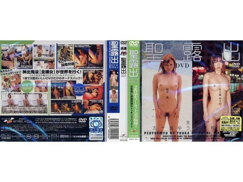 BBD-004 Igarashi Yuka Sakurai Exposed Mai St. - Urination, Exposure