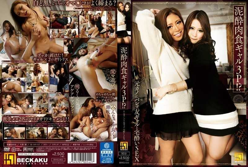 BKKG-003 Drunk Carnivorous Gal 3P! ?~ Friend Gal And Home Sickness SEX ~ Not Barre To Ex-girlfriend - Urination, 3P, 4P