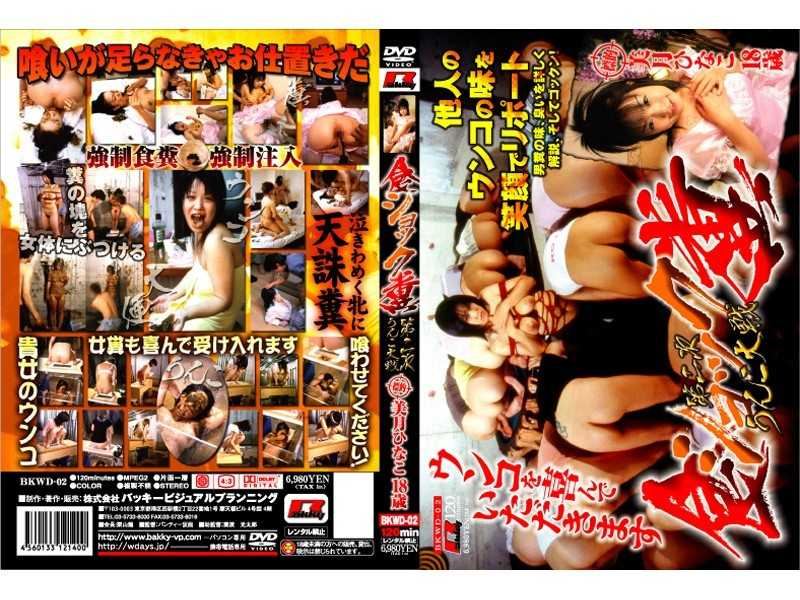 BKWD-002 18-year-old Second World War Eating Shit Shit Hinako Mizuki Target (shock) - Scatology, Solowork
