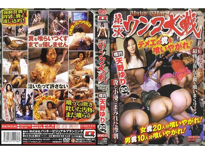 BKWD-01 20-year-old Yuri Amano War Shit Primary Target - Solowork, Coprophagy
