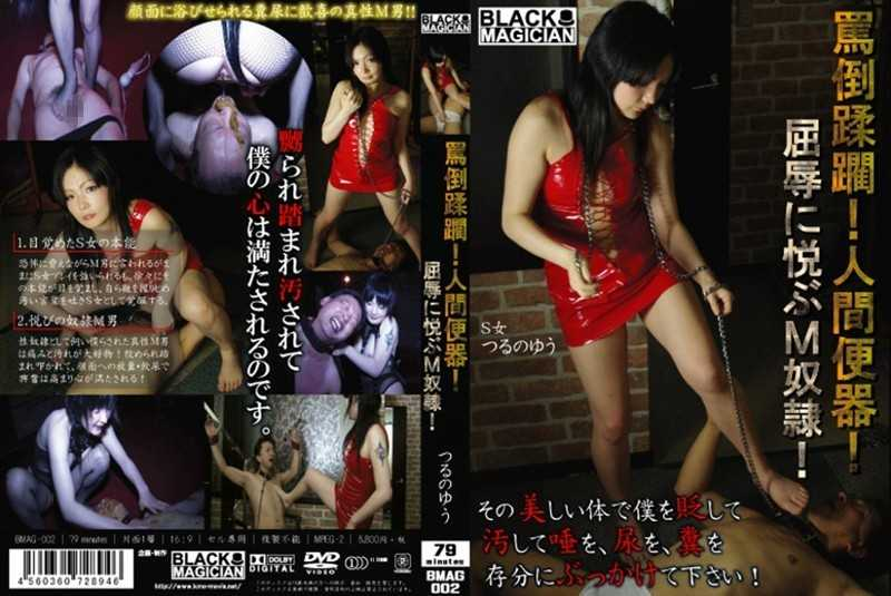BMAG-002 Abusive Trampled!Human Toilet!M Slave You Glad You Came To Humiliation!Tsuruno Yu - Defecation, Training