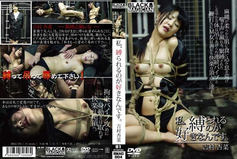 BMAG-004 And I Like Me, And Be Bound. Yoshimura Anna - SM, Defecation