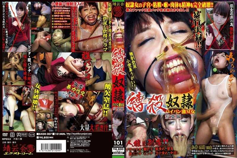 BXDR-007 Bakuya Slave Shaved Deep-M Lonely Woman Knitting Matsui Rio - Cruel Expression, Solowork