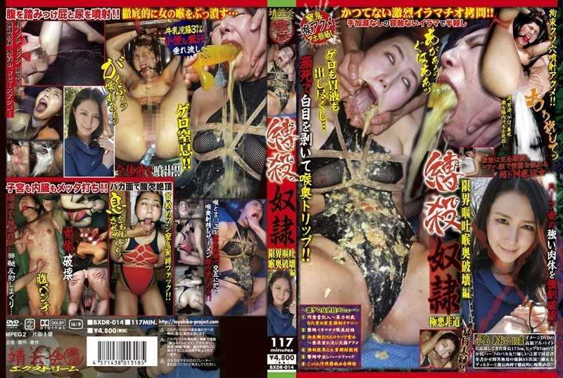 BXDR-014 Bakuya Slave Diabolical Limit Vomiting Throat Back Destruction Edited By Kojima Blue - Vomit, Deep Throating