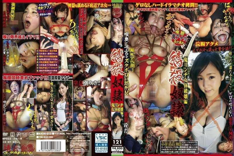 BXDR-015 Bakuya Slave Demon Lynch Booty Destruction Hen Kimura Narumi - Deep Throating, Restraints