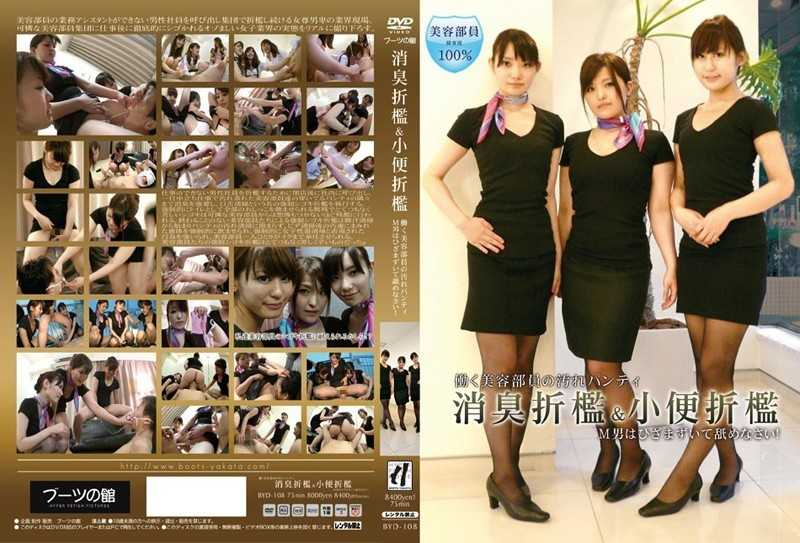 BYD-108 M & Chastisement Chastisement Man Piss Deodorant Panty Lick Dirt Of Staff Work, Kneeling Beauty! - Slut, Other Fetish