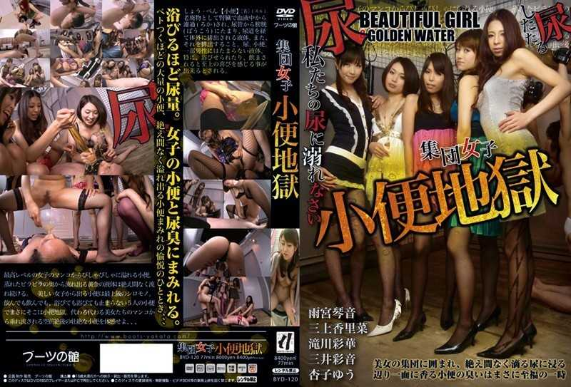 BYD-120 Piss Hell - Other Fetish, Slut