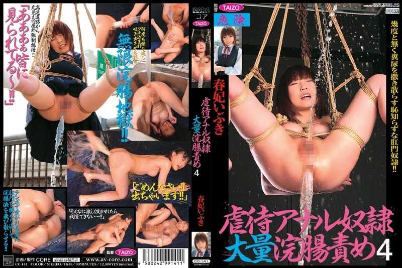 CC-141 Ibuki Spring Mass Slave Enema Anal Abuse Blame 4 - Outdoors, Restraint