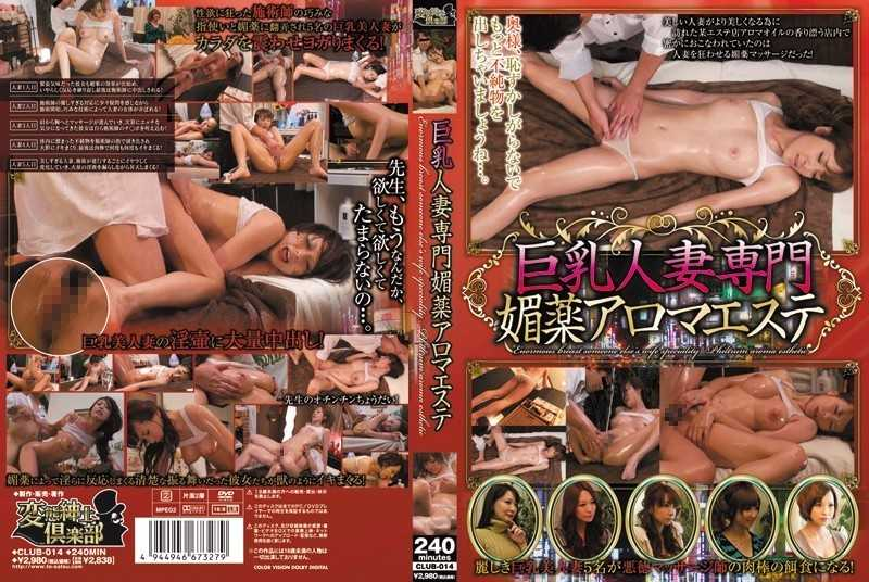 CLUB-014 Busty Housewives Este Aphrodisiac Aroma Expert - Beauty Shop, Married Woman
