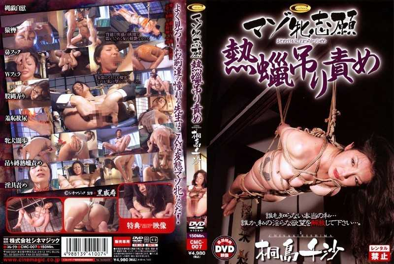 CMC-007 Sha Kirishima Blame One Thousand Female Applicants Heat Wax Hanging Masochist - Restraints, Urination