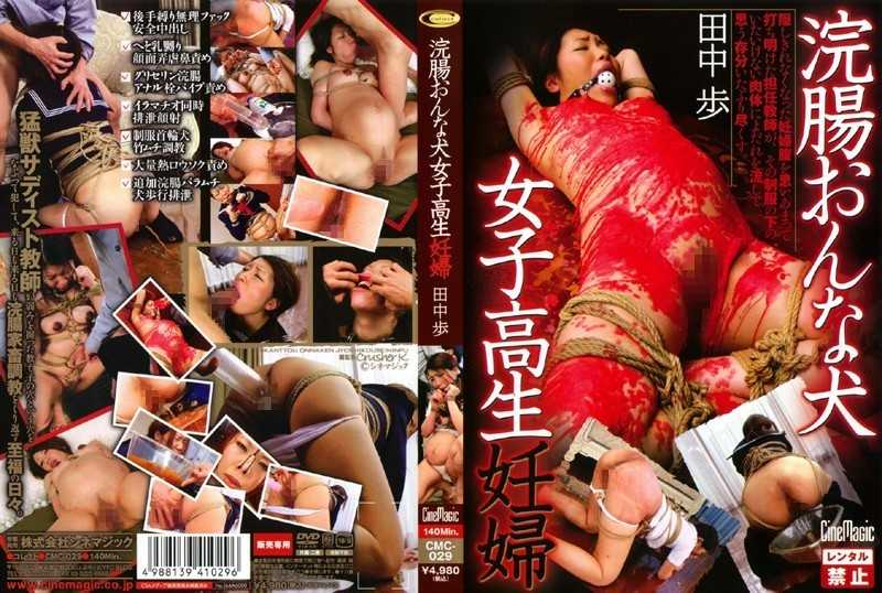 CMC-029 Tanaka Pregnant Woman Walking Dog School Girls Enema - SM, Enema
