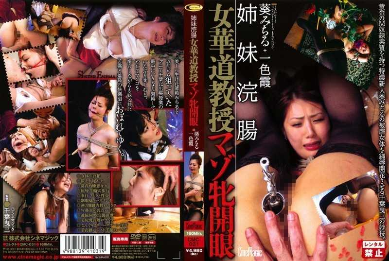 CMC-031 Color Haze Michiru Aoi Enlightened Female Masochist Woman Enema Sister Flower Arrangement Professor - Restraints, Nasty, Hardcore