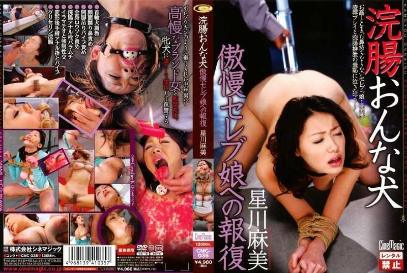 CMC-035 Asami Hoshikawa Daughter In Retaliation For An Arrogant Celebrity Dog ​​woman Enema - Training, Enema