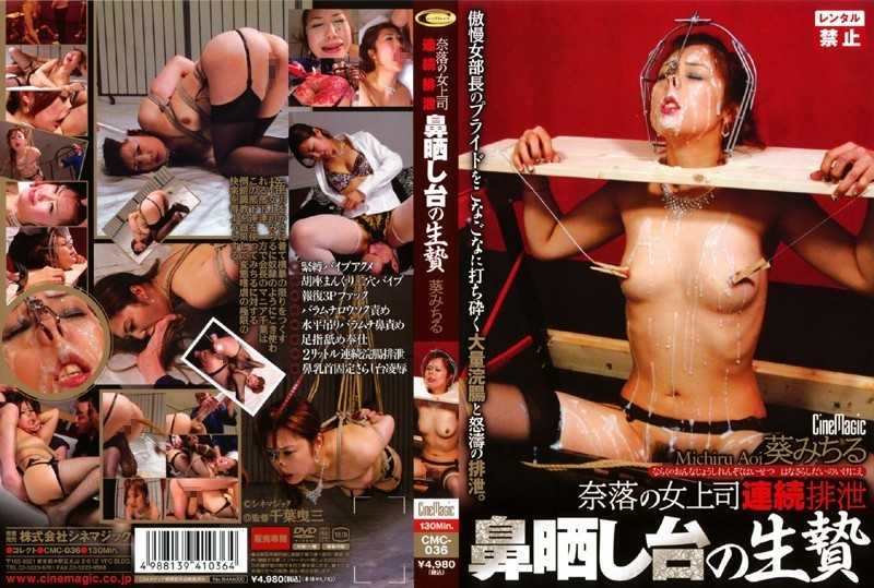 CMC-036 Aoi Michiru Sacrifice Of Continuous Excretion Pillory Nose Pit Boss Woman - Enema, 3P, 4P