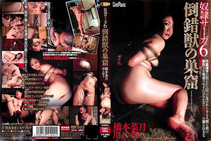 CMC-094 Den Of Perversion Beast Slave Saga 6 - SM, Slave