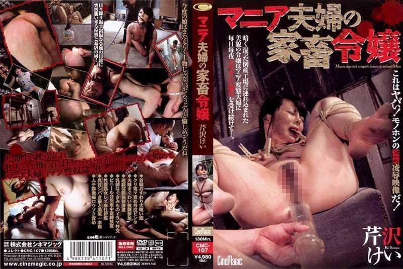 CMC-107 Serizawa Kei Daughter Livestock Marital Mania - Training, Abuse