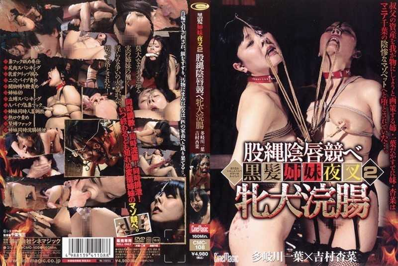 CMC-108 Anna Yoshimura Kazuha Takigawa Enema Female Dog Contest Labia Crotch Rope Yasha Two Black Sisters - Enema, Restraints