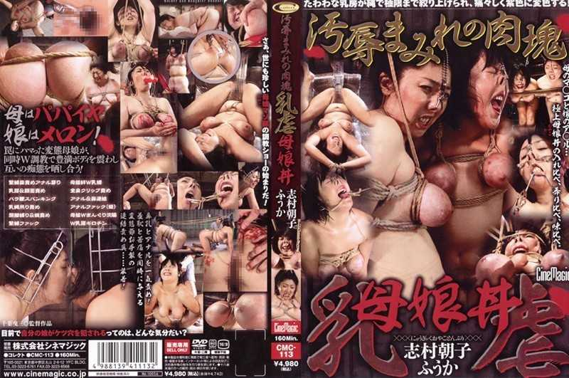 CMC-113 Asako Shimura Weathering 丼 Daughter 虐母 Milk Tainted Meat Loaf Disgrace - Abuse, Mature Woman
