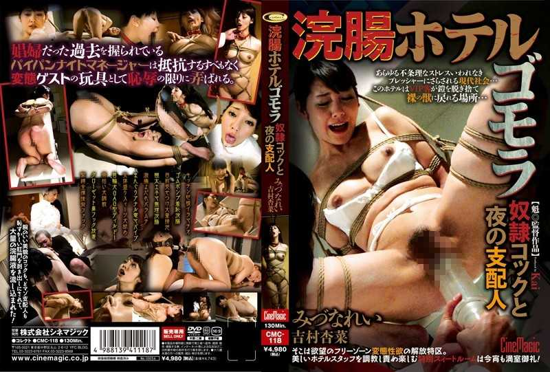 CMC-118 Rei Yoshimura Anna A Manager Mizuno And Night Enema Hotels Gomorrah Slave Cock - SM, Training