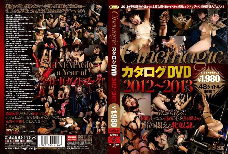 CMC-120 Cinemagic Catalog DVD 2012 ~ 2013 - Enema, Training