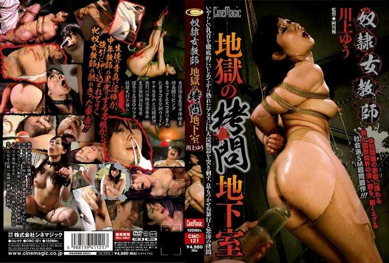 CMC-121 Torture Basement Yu Kawakami Slave Female Teacher Hell - Solowork, Training