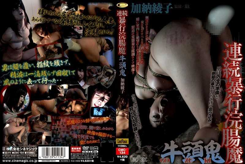 CMC-134 Continuous Assault Enema Magic Gozu Demon Kano Ayako - Rape, Evil