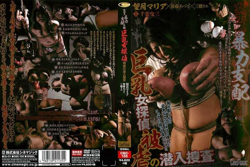 CMC-135 Undercover Of The Big House Female Detective Masochistic Woman Boss Of Violence Control - Enema, Training