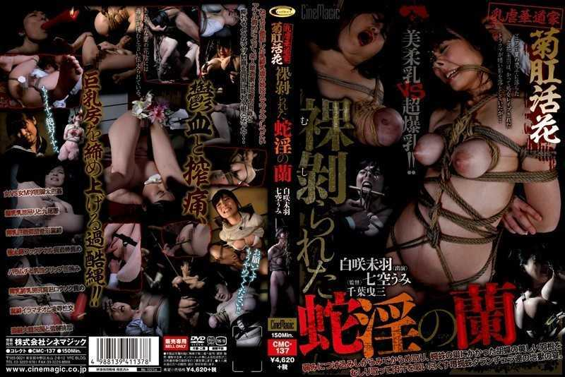 CMC-137 Ran Hebi Slutty Was Milk Torture 華 Doke Kiku Anal Flower Arrangement Hadaka剥 - SM, Enema