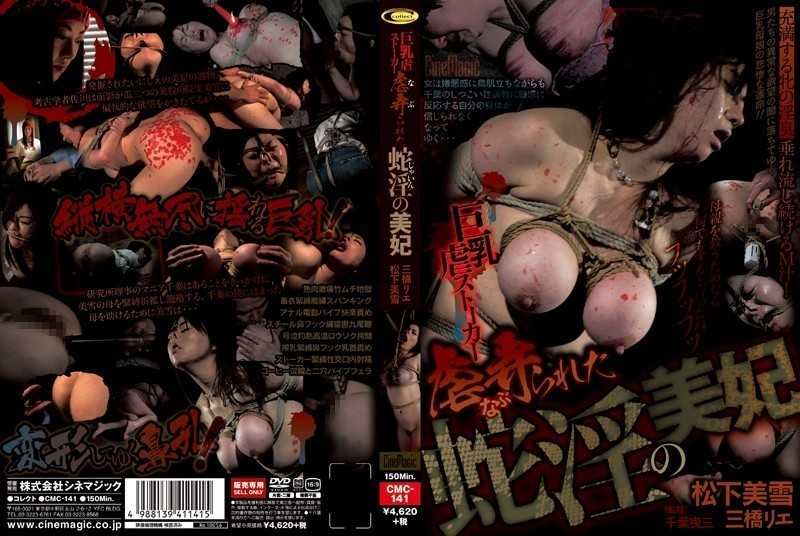 CMC-141 Miki Was Hebi Horny Big Massacre Stalker Rape - SM, Restraints