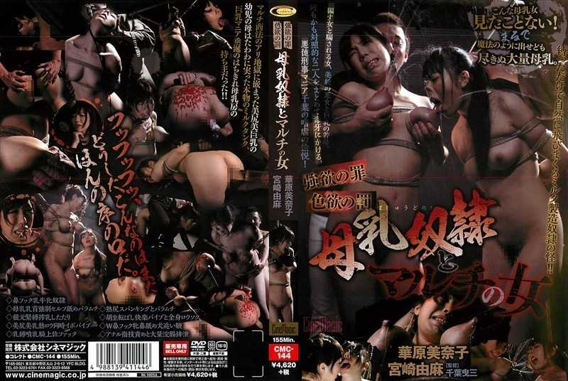 CMC-144 Woman Of Multi Punishment And Breast Milk Slave Of Sin Of Lust Greed - SM, Restraints