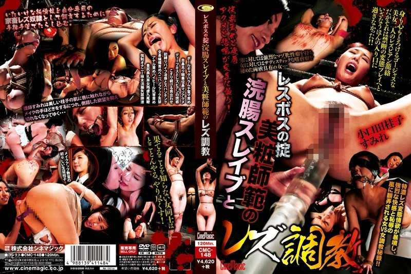 CMC-148 Lesbian Torture Of Law Enema Slave And Beautification Normal Of Lesvos - Enema, Restraints